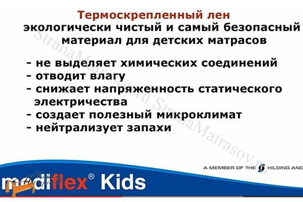 Аскона  Mediflex Cherry Kids (Медифлекс Черри Кидс)