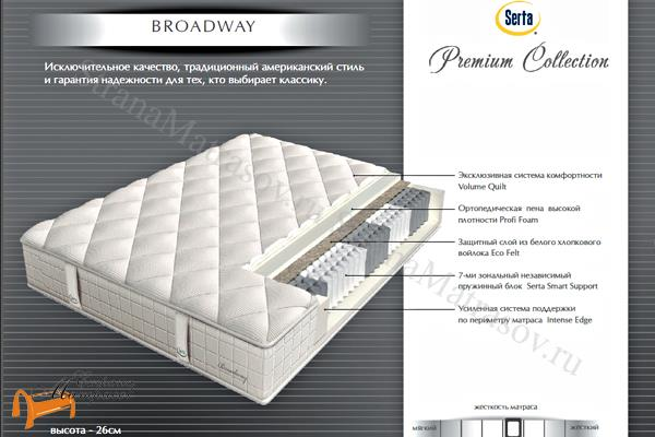 Serta (США)  Broadway (Premium Collection) , бродвей, матрас серта